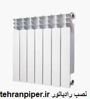 نصب رادیاتور تهران