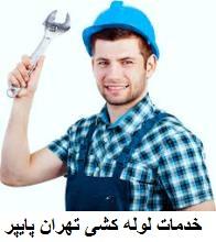 خدمات لوله کشی شهرک غرب تهران