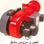 تعمیر مشعل شوفاژ تهران