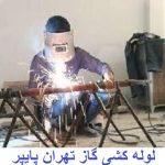 لوله کشی گاز در تهران
