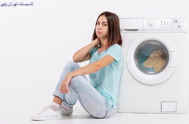 گرفتگی لوله فاضلاب لباسشویی