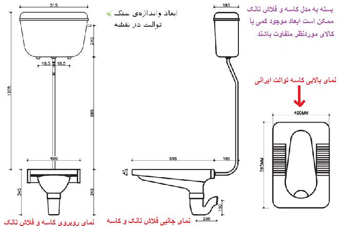 طریقه نصب فلاش تانک توالت